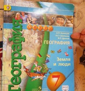 """Учебник """"География"""" 7 класс. Сфера."""