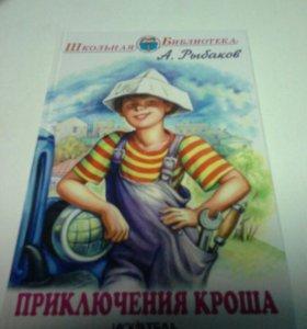 Книга приключения Кроша
