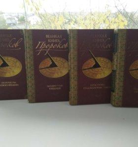 Серия Великая книга Пророков