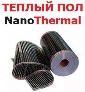 теплые полы Нано Термал 75 пог. метров сразу