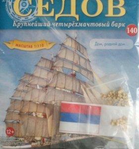 """Корабль """"Седов"""""""