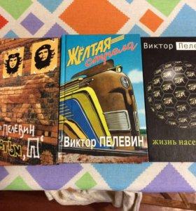 Виктор Пелевин ,книги