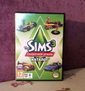The Sims 3-скоростной режим.