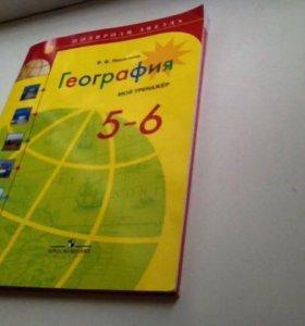 рабочая тетрадь по географии.. новая