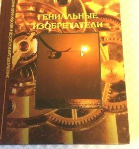 Книга « Гениальные изобретатели»