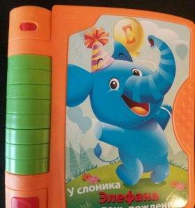 Книга Playskool Слоник Элефан