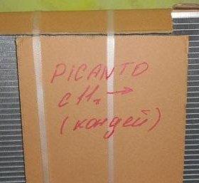 Радиатор кондиционер Киа Пиканто12/Kia Picanto12