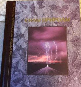 Книга «Силы природы»