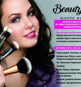 Школа макияжа BeautyTime