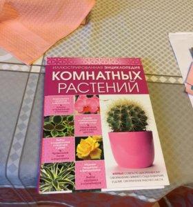 Книга по уходу за комнатными растениями