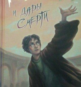 Новая книга, Гарри Поттера.
