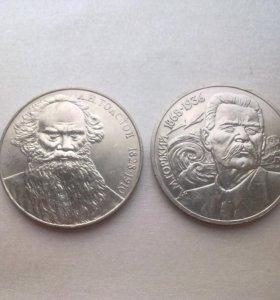 1 рубль СССР---Толстой, Горький