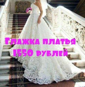 Выездное отпаривание и глажка свадебного платья