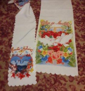 Для каравая и иконы полотенца новые