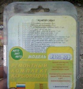 ремкоплекты карбюратора ваз2105,7,83,димитривград