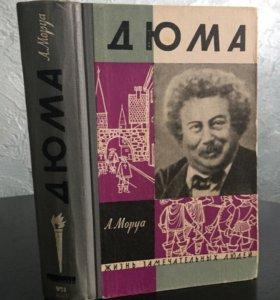 А.Моруа Три Дюма (ЖЗЛ) 1962 год