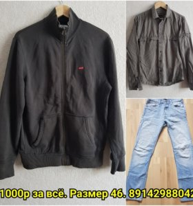 Мужская одежда пакетами 46 р