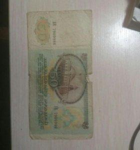 Деньги ссср 50