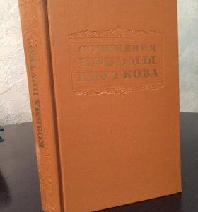 Сочинения Козьмы Прудкова 1955 года