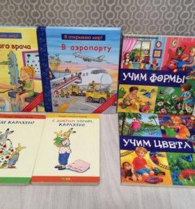 Обучающие книги для малышей