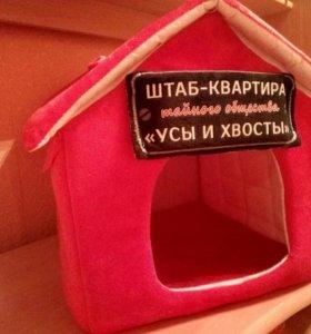 Домик для кошек/собак.