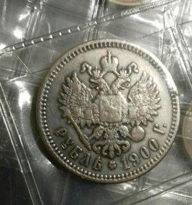 Рубль 1900г