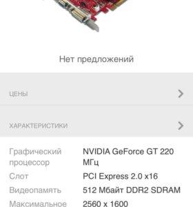 Видеокарта gt220 512 ddr2