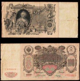 100 РУБЛЕЙ 1910 ГОДА, НИКОЛАЙ 2. КОНШИН-МЕТЦ