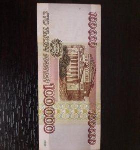 Банкнота 100 000 (1995 года)