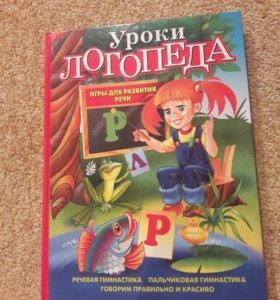 """Книга """"Уроки логопеда"""""""