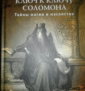 Ключ к ключу Соломона Тайны магии и масонства