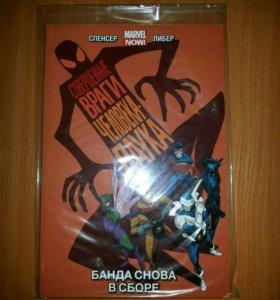 Совершенные враги Человека-паука (том 1). Комиксы.