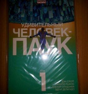 Удивительный Человек-паук (том 1). Комиксы. Марвел