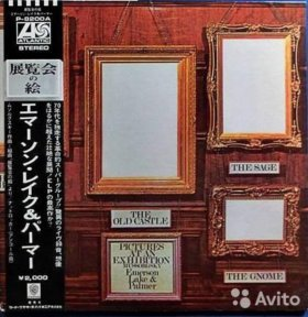 LP Emerson, Lake Palmer-Pictures AT An Exhibition