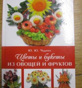 Книга Цветы из овощей и фруктов