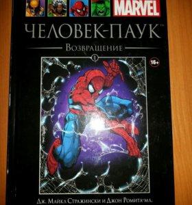 Человек-паук Возвращение. Ашет #1. Комиксы. Марвел