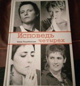 книга Елены Погребежской