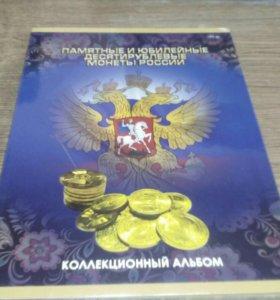 Альбом для монет 10 рублей