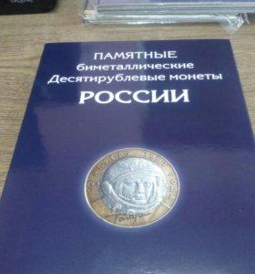 Албом для биметаллических монет россии