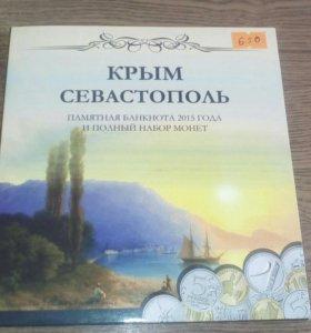 Альбом для монет крым+севастополь