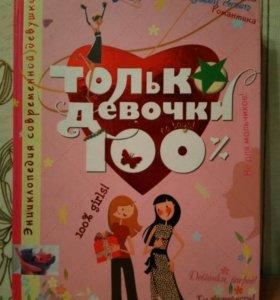 Книга для девочек подростков