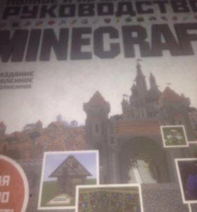 Книга Майнкрафт учёба