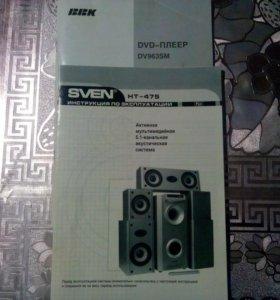 DVD и акуст.система 5.1