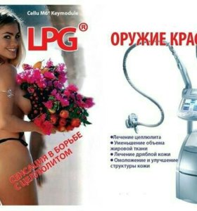 LPG-Массаж и Кавитация