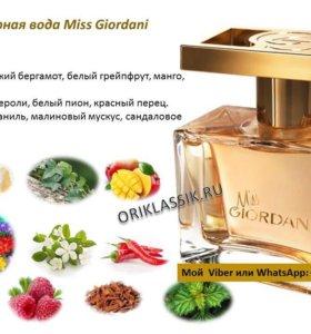Miss Giordani- Oriflame