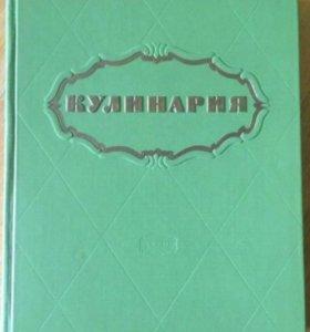 Книга кулинария 1960г.