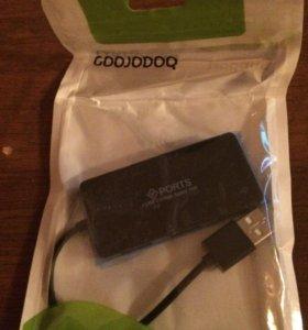 USB-хаб