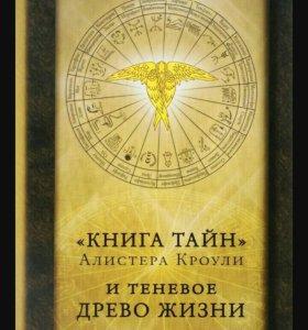 А.Кроули Книга Тайн и Теневое древо жизни