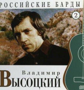 Владимир Высоцкий 2CD