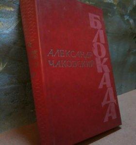 """А. Чаковский """"Блокада"""" книга V 1979 г. СССР"""